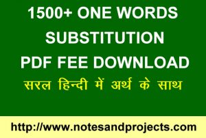 1500-ONE-WORDS-SUBSTITUTION-300x202