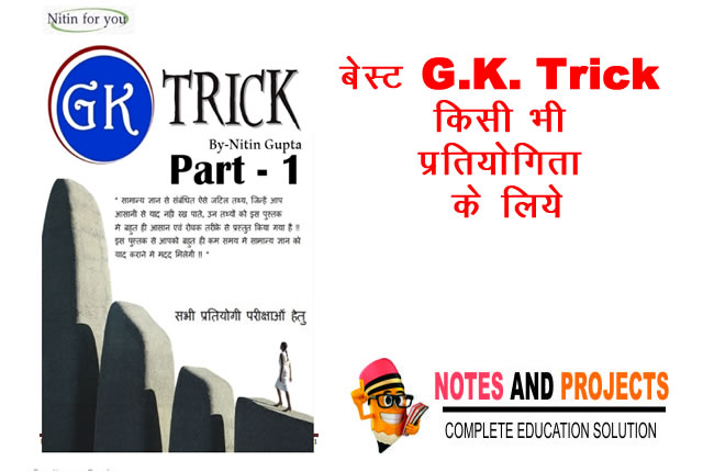 Best-GK-Tricks-By-Nitin-Gupta-PDF-in-Hindi-Download