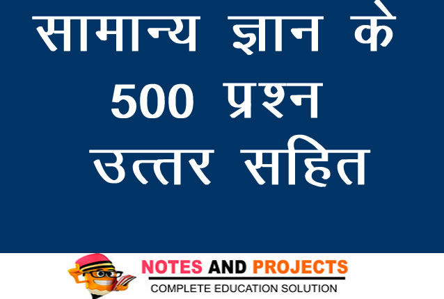 GK 2018 Question and Answer in Hindi PDF Free Download
