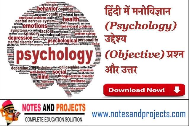 Psychology Objective Questions and Answers in Hindi