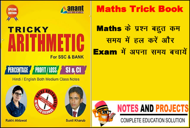 best math book for all competitive exam in hindi | | Notes and Projects