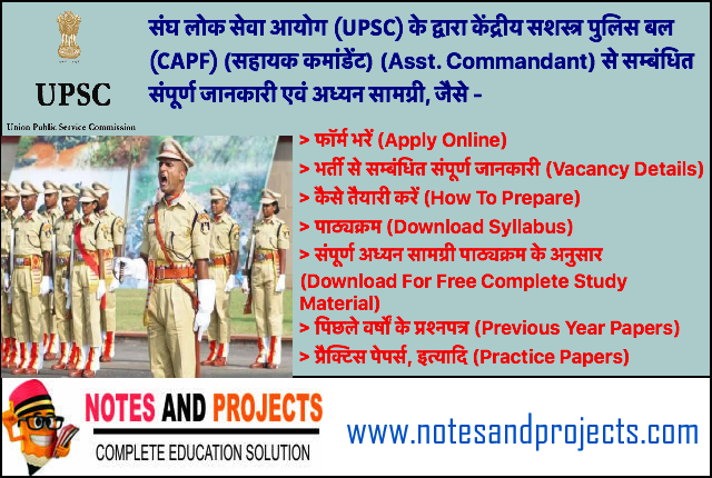 UPSC CAPF AC Free Download Complete Study Material & Notification 2019 Details In Hindi And English