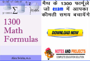 1300 Important Maths Formulas For SSC and Railway Exam