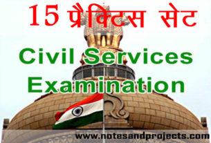 15 GS Practice Set For IAS
