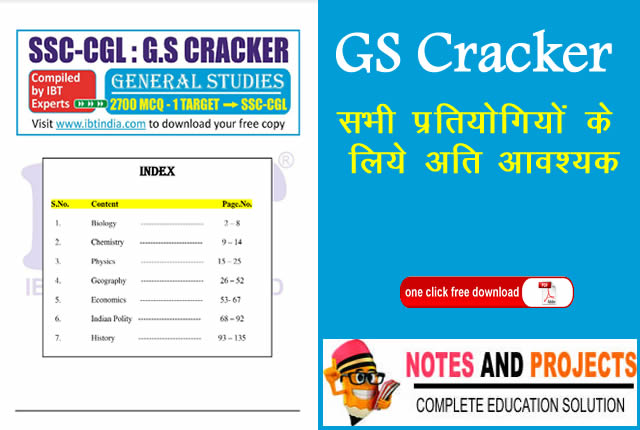 Download General Studies SSC CGL Cracker PDF