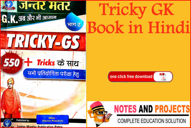 Download Tricky GK Book in Hindi PDF