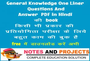 1000 General Knowledge One Liner Questions And Answer PDF