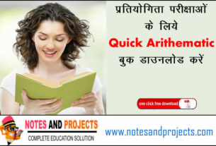 gk common questions in hindi