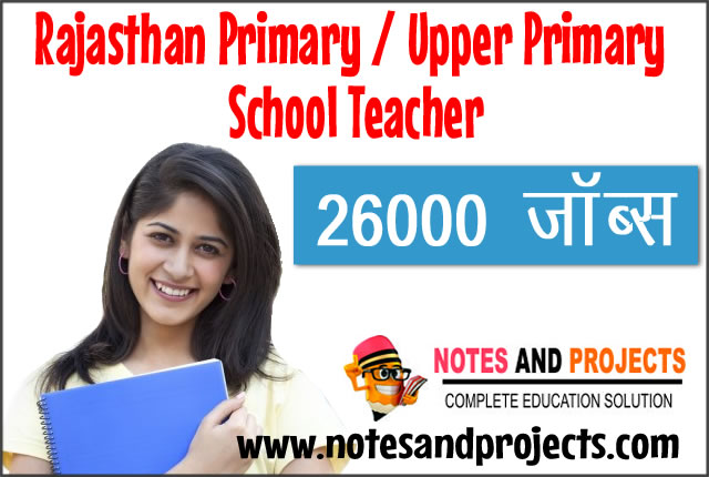 Rajasthan Primary / Upper Primary School Teacher