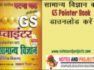 Sam Samayik Ghatna Chakra GS Pointer PDF Download
