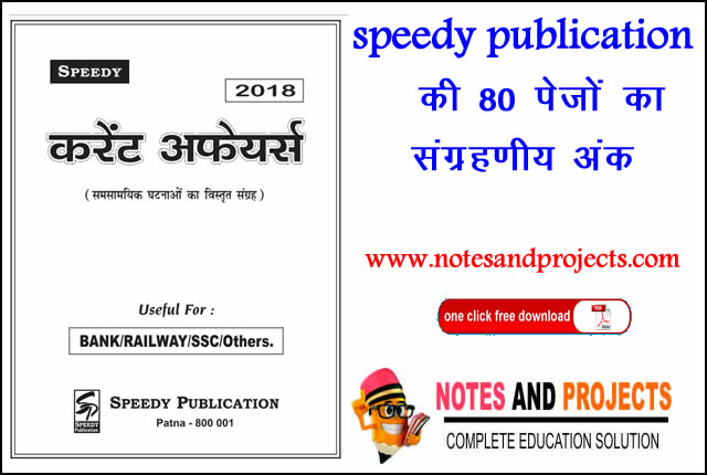 Speedy Current affair 2018 in Hindi