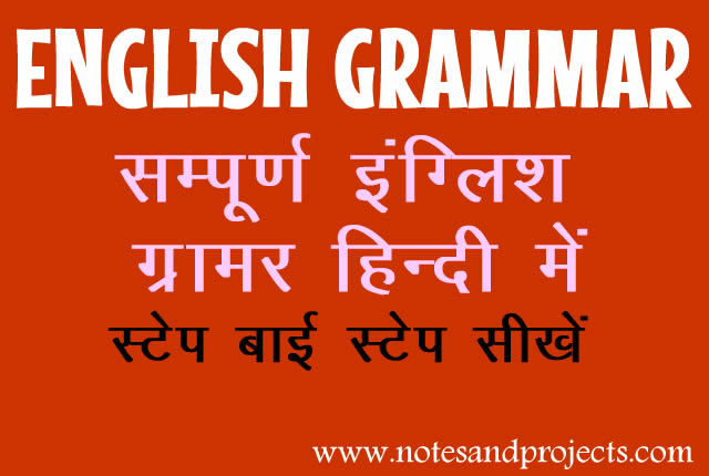 Complete English Grammar In Hindi