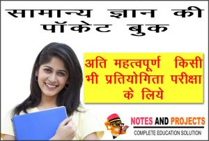 GK 2018 Question and Answer in Hindi