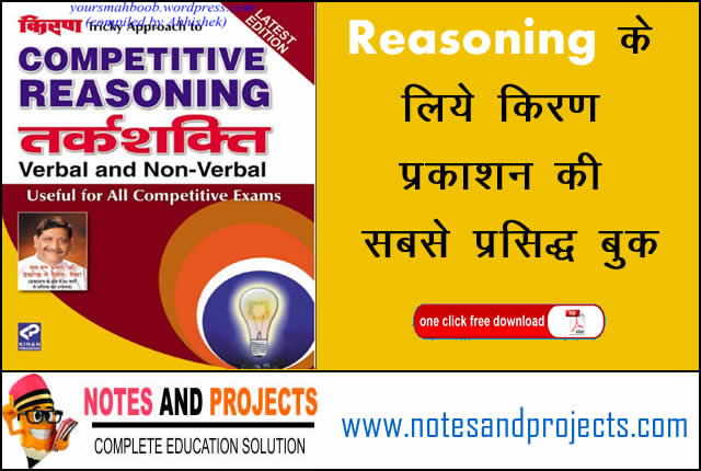 lucent reasoning book in hindi free download