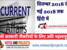 Current Affairs 2018 PDF In Hindi