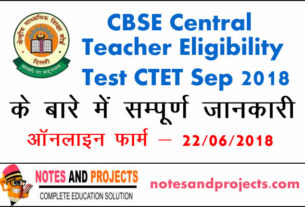 CBSE Central Teacher Eligibility Test CTET Sep 2018