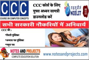 CCC Study Material Download PDF In Hindi