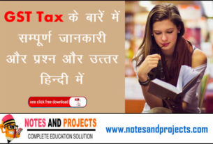 Complete Detail on GST Tax GST Most important question and answer in Hindi