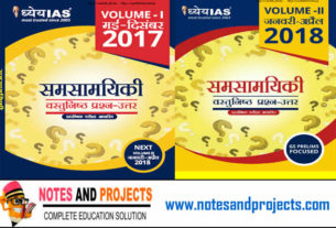 Dhyeya IAS (ध्येय IAS) Current Affairs{Vol-1 और  Vol-2  } MCQ