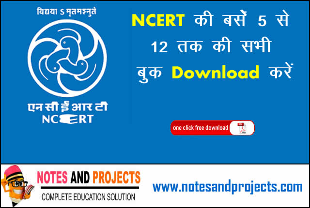 Download All NCERT English Medium Books Free Pdf