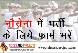 Indian Navy MR April 2019 Batch Online Form 2018