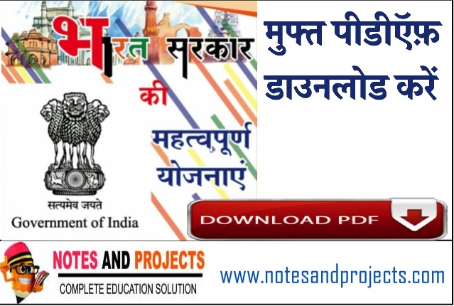 List Of Pradhan Mantri Yojana In Hindi