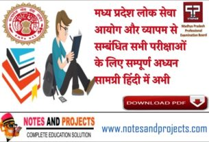 MPPSC Notes PDF Free Download In Hindi