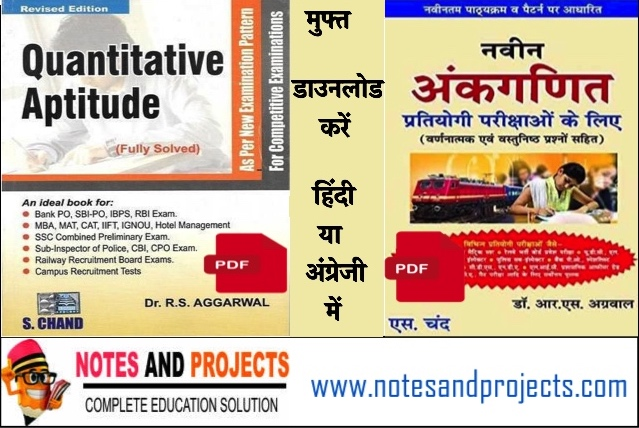 RS Agarwal Quantitative Aptitude PDF Free Download