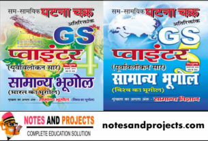 Sam Samayik Ghatna GS Pointer Bhugol PDF