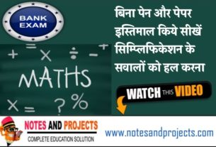 Solve Maths Simplification Problems Without Pen & Paper