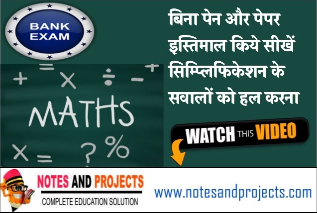 How To Solve Maths Simplification Problems Without Pen & Paper