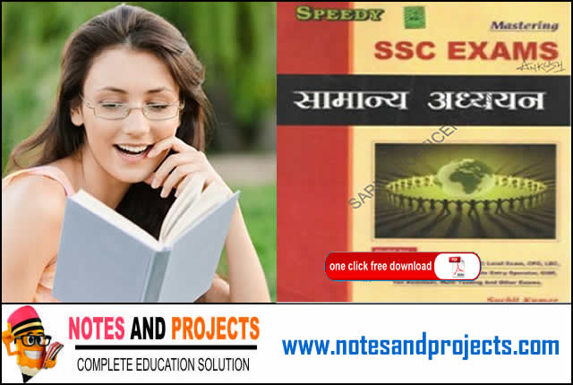 Speedy Mastering Samanya Adhyayan in Hindi  PDF Download