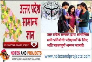 Uttar Pradesh General Knowledge In Hindi PDF Free Download