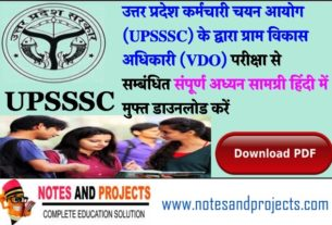 UPSSSC VDO Study Material PDF In Hindi