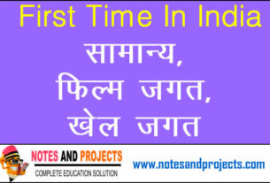 first time in india