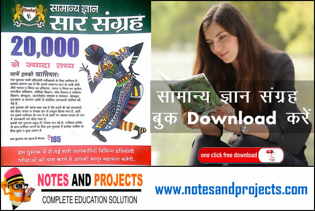 Samanya Gyan Sar Sangrah Pdf in Hindi