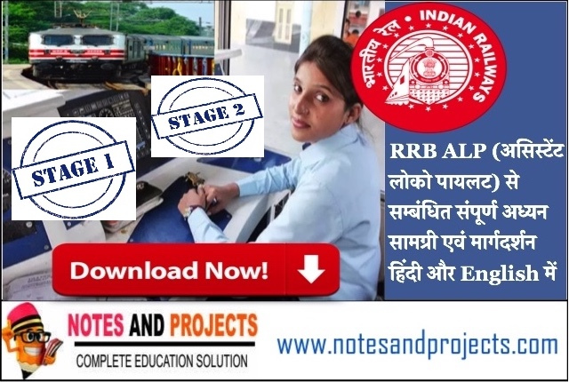 rrb alp study material stage and stage 2