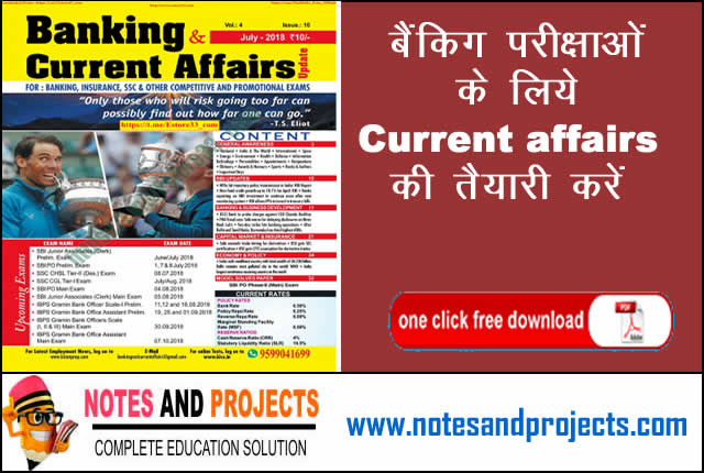 Banking & Current Affairs Magazine July 2018 PDF
