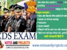 CDS Exam Details In Hindi