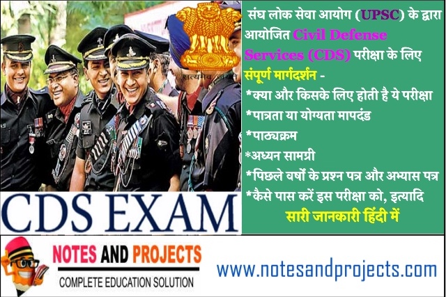 CDS Exam Complete Details In Hindi