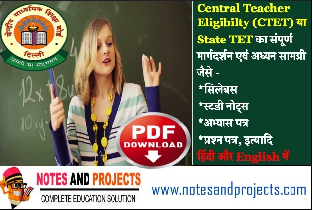 CTET Study Material Free Download PDF