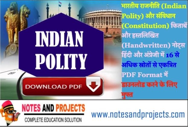 Indian Polity Books And Notes PDF Download