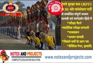 RPF Study Material And Exam Books For SI And Constable In Hindi