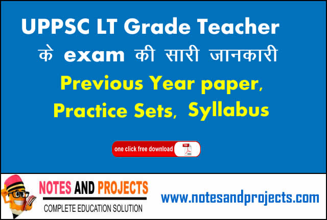 UPPSC LT Grade Teacher Complete Details In Hindi
