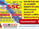 ghatna chakra gk book for ssc in hindi pdf