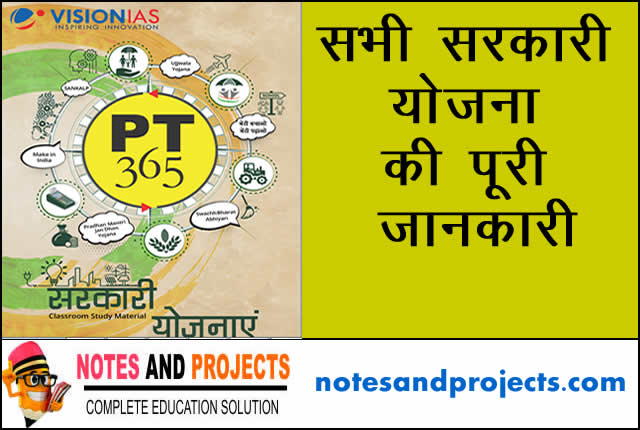 government schemes 2019 pdf in hindi