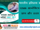 indian history questions and answers for competitive exams