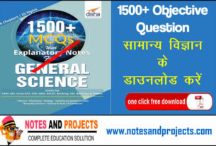 ( General Science PDF ) 1500+ MCQs with Explanatory Notes for General Science