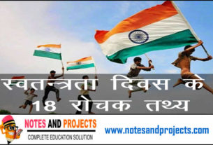 18 Interesting facts ofIndependence Day of India