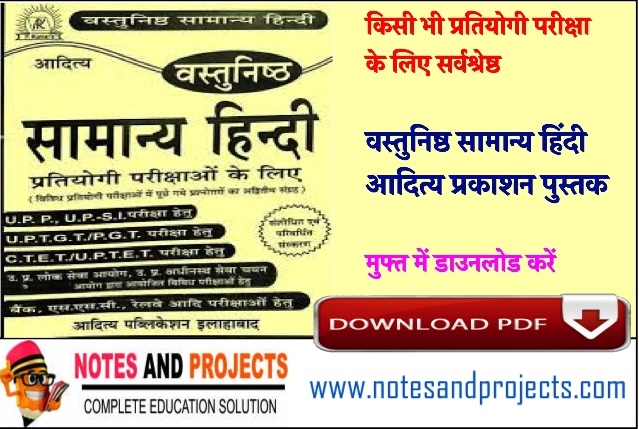 Aditya Publication Vastunisth Samanya Hindi PDF Free Download